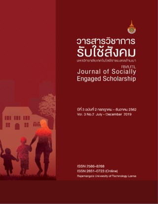 วารสารวิชาการรับใช้สังคม-มหาวิทยาลัยเทคโนโลยีราชมงคลล้านนา-ปีที่-3-ฉบับที่-2-กรกฎาคม-ธันวาคม-2562-หน้าปก-ookbee