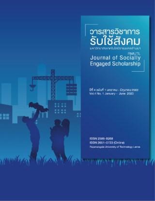 หน้าปก-วารสารวิชาการรับใช้สังคม-มหาวิทยาลัยเทคโนโลยีราชมงคลล้านนา-ปีที่-4-ฉบับที่-1-มกราคม-มิถุนายน-2563-ookbee