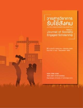 หน้าปก-วารสารวิชาการรับใช้สังคม-มหาวิทยาลัยเทคโนโลยีราชมงคลล้านนา-ปีที่-4-ฉบับที่-2-กรกฎาคม-ธันวาคม-2563-ookbee