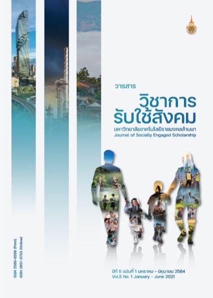 หน้าปก-วารสารวิชาการรับใช้สังคม-มหาวิทยาลัยเทคโนโลยีราชมงคลล้านนา-ปีที่-5-ฉบับที่-1-มกราคม-มิถุนายน-2564-ookbee