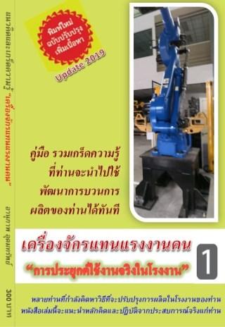 หน้าปก-แทนแรงงานคนด้วยออโตเมชั่น-แนวคิดการใช้อุปกรณ์และเครื่องจักรแทนคน-พร้อมตัวอย่างจริง-ookbee
