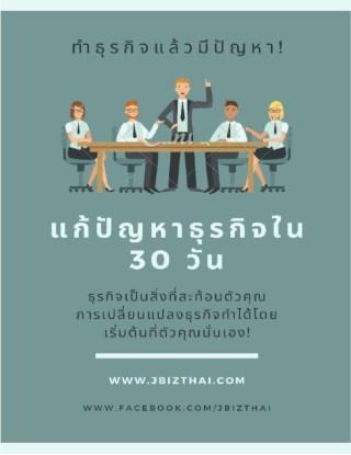 หน้าปก-แก้ปัญหาธุรกิจใน-30-วัน-สำเร็จแน่นอน-ookbee