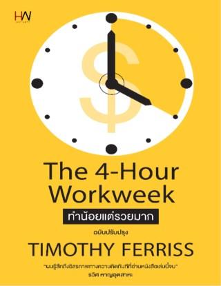 หน้าปก-the-4-hour-workweek-ทำน้อยแต่รวยมาก-ฉบับปรับปรุง-ookbee