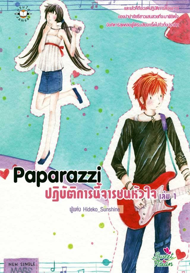 paparazzi-ปฏิบัติการนี้จารชนหัวใจ-1-หน้าปก-ookbee