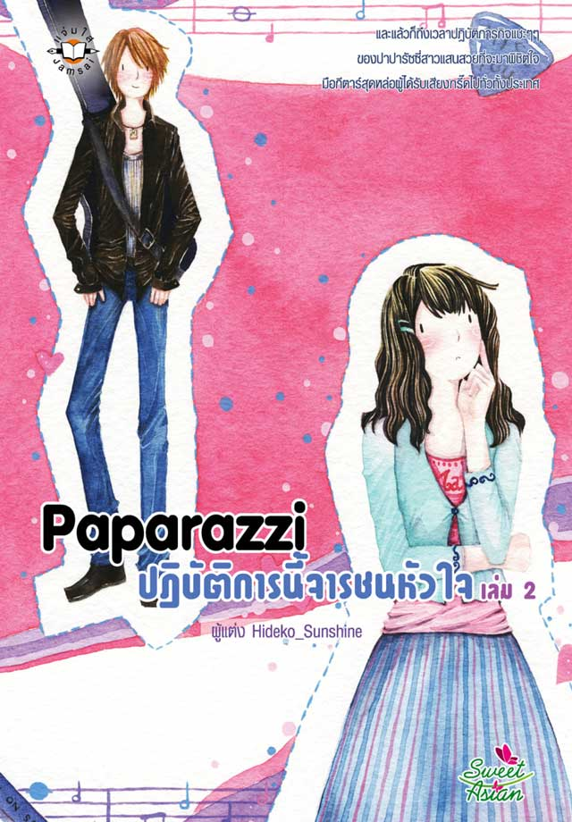 paparazzi-ปฏิบัติการนี้จารชนหัวใจ-2-หน้าปก-ookbee