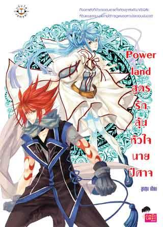 power-land-สูตรรักลุ้นหัวใจนายปีศาจ-หน้าปก-ookbee