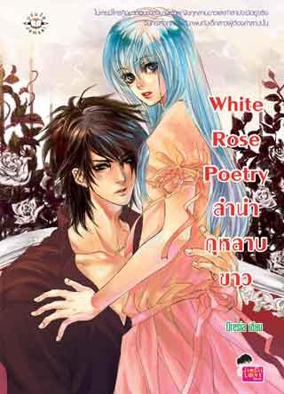 white-rose-poetry-ลำนำกุหลาบขาว-หน้าปก-ookbee