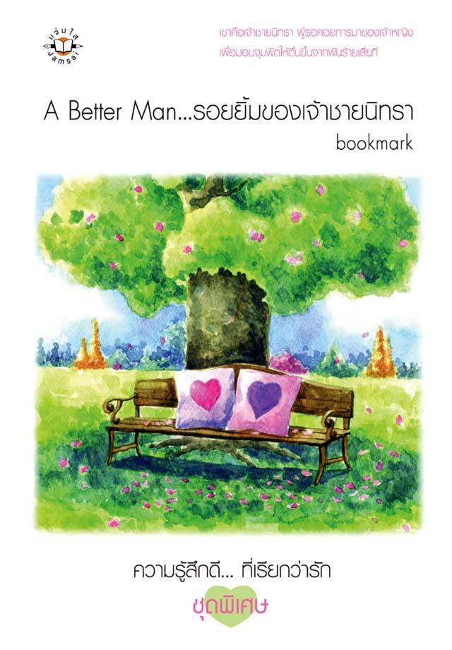 a-better-man-รอยยิ้มของเจ้าชายนิทรา-หน้าปก-ookbee