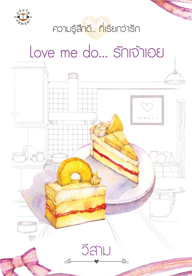 หน้าปก-love-me-do-รักเจ้าเอย-ookbee