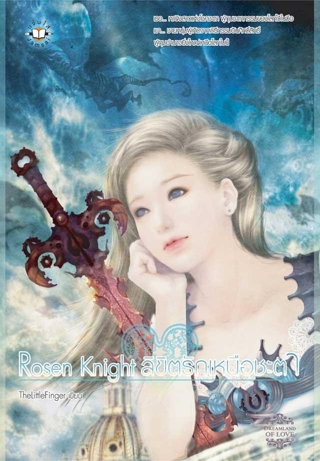 หน้าปก-rosen-knight-ลิขิตรักเหนือชะตา-ookbee