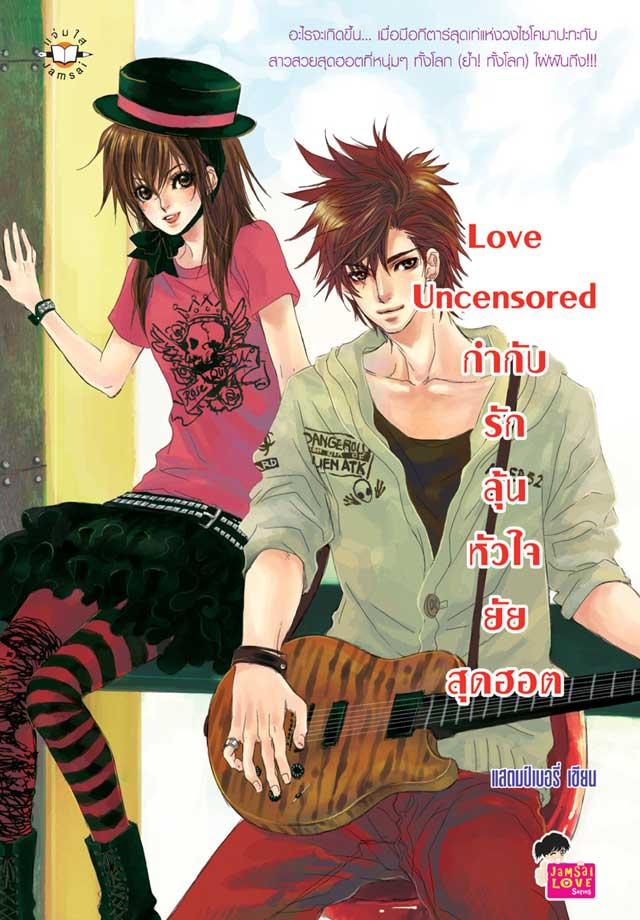 love-uncensored-กำกับรักลุ้นหัวใจยัยสุดฮอต-หน้าปก-ookbee