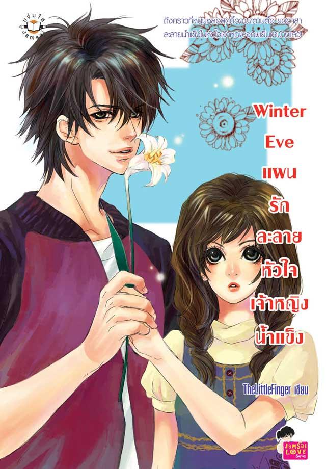winter-eve-แผนรักละลายหัวใจเจ้าหญิงน้ำแข็ง-หน้าปก-ookbee