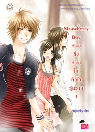 หน้าปก-strawberry-boy-หนุ่มซิ่งหนุ่มใสหัวใจวุ่นวาย-1-ookbee