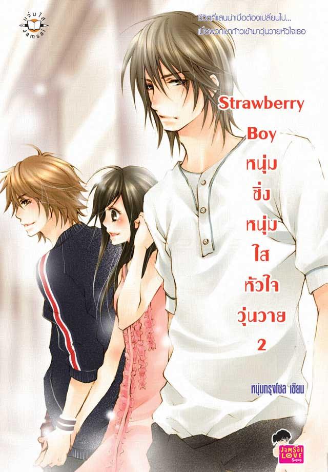 หน้าปก-strawberry-boy-หนุ่มซิ่งหนุ่มใสหัวใจวุ่นวาย-2-ookbee