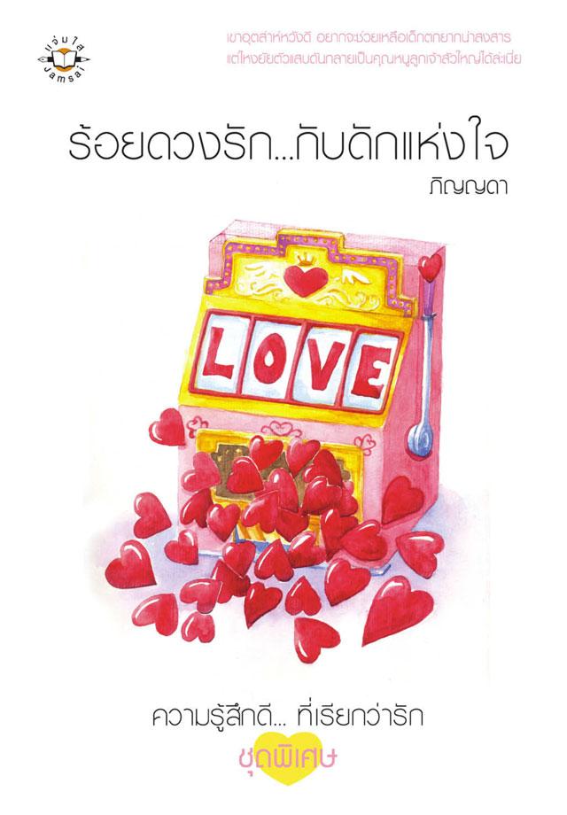 ร้อยดวงรักกับดักแห่งใจ-หน้าปก-ookbee