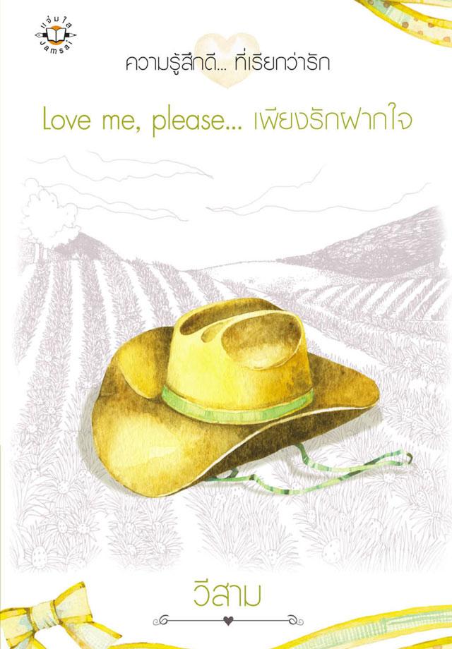 หน้าปก-love-meplease-เพียงรักฝากใจ-ปกใหม่-ookbee