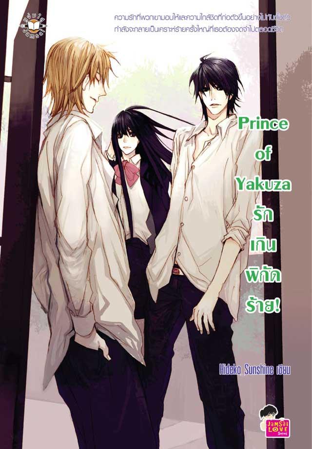 หน้าปก-prince-of-yakuza-รักเกินพิกัดร้าย-ookbee