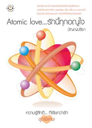 หน้าปก-atomic-love-รักนี้ทุกอณูใจ-ookbee