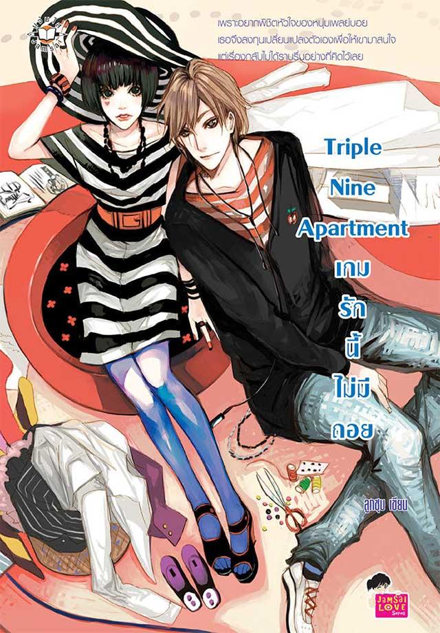 หน้าปก-triple-nine-apartment-เกมรักนี้ไม่มีถอย-ookbee