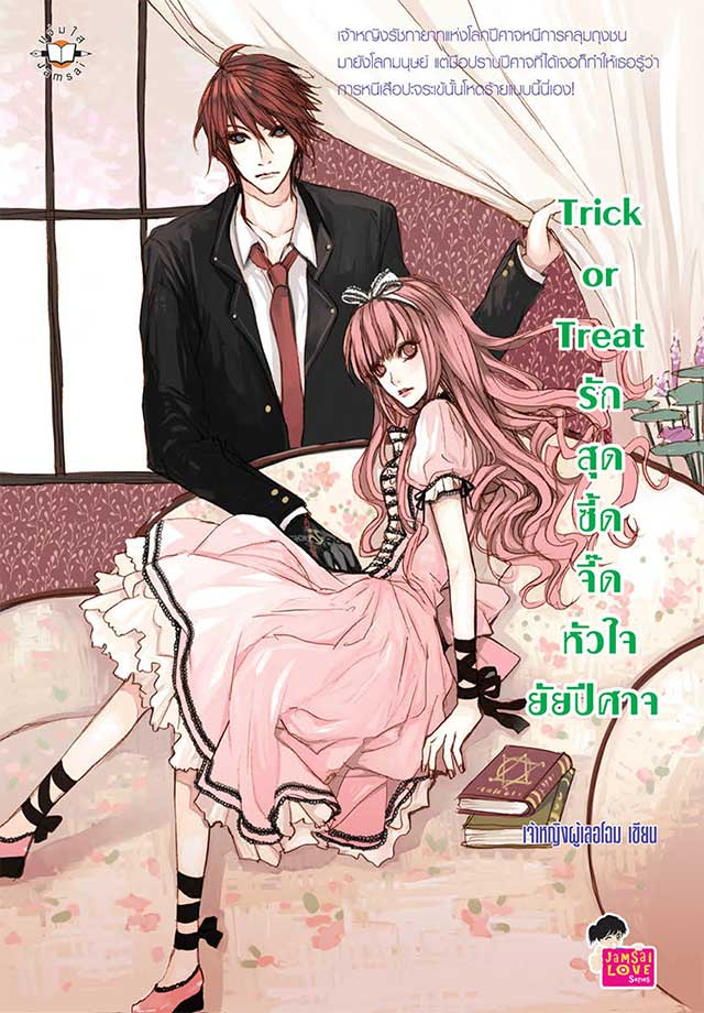 trick-or-treat-รักสุดซี๊ดจี๊ดหัวใจยัยปีศาจ-หน้าปก-ookbee