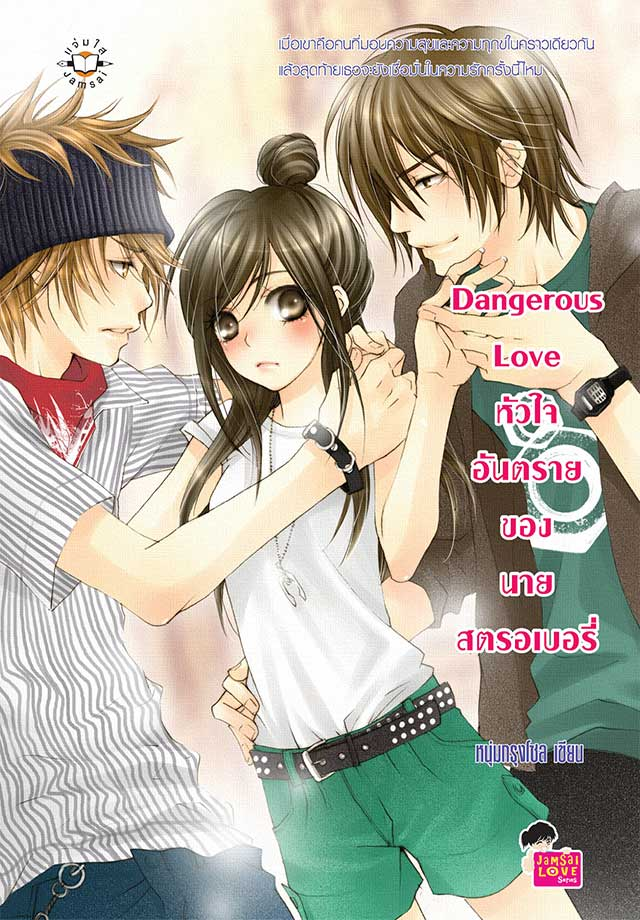 หน้าปก-dangerous-love-หัวใจอันตรายของนายสตรอเบอรี่-ookbee