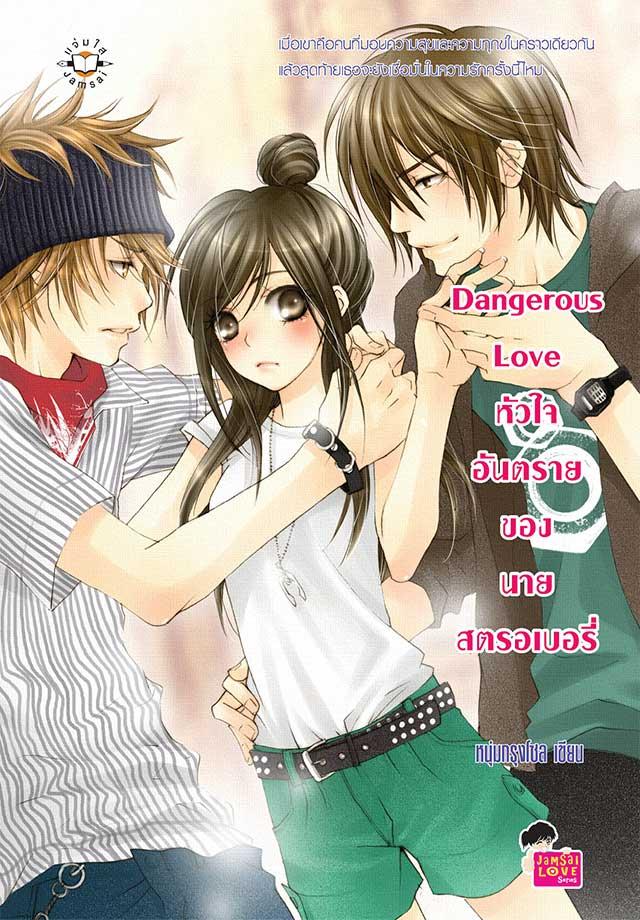 dangerous-love-หัวใจอันตรายของนายสตรอเบอรี่-หน้าปก-ookbee