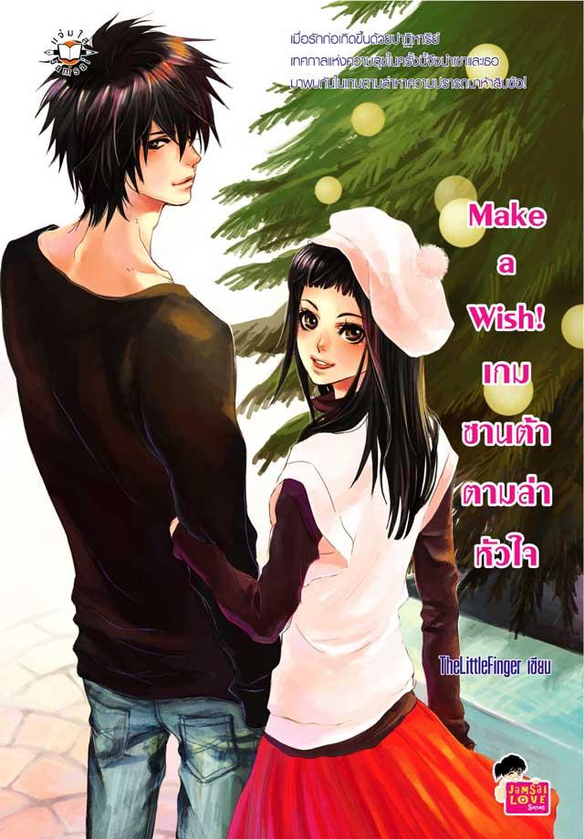 หน้าปก-make-a-wish-เกมซานต้าตามล่าหัวใจ-ookbee