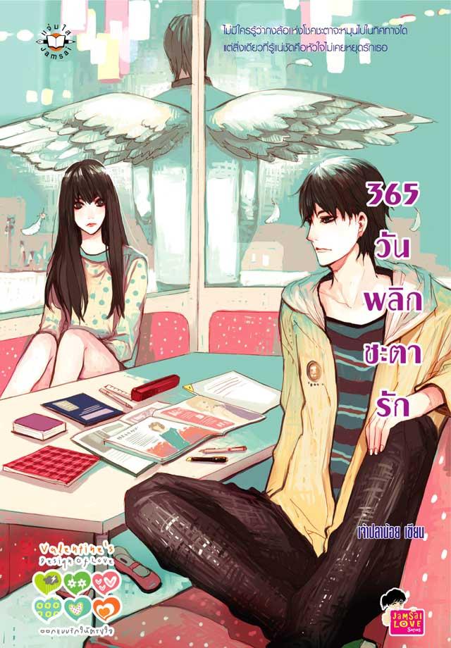 365-วัน-พลิกชะตารัก-หน้าปก-ookbee
