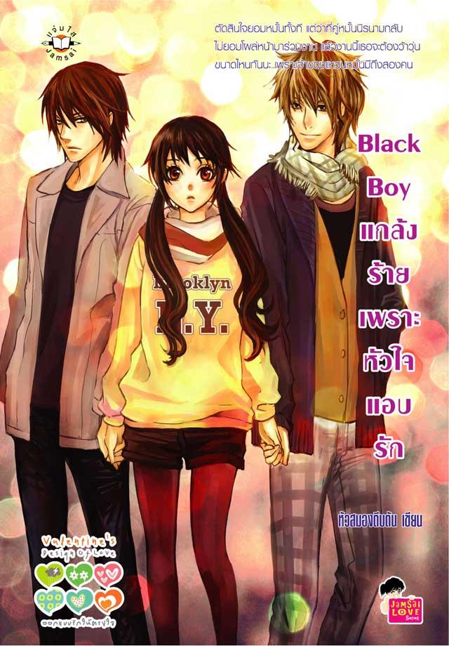 หน้าปก-black-boy-แกล้งร้ายเพราะหัวใจแอบรัก-ookbee
