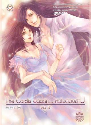 the-cordis-อดีตรัก-หัวใจต้องสาป-3-epub-หน้าปก-ookbee