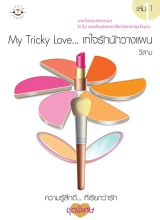 หน้าปก-my-tricky-love-เทใจรักนักวางแผน-1-ookbee