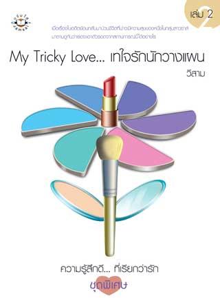 my-tricky-love-เทใจรักนักวางแผน-2-หน้าปก-ookbee
