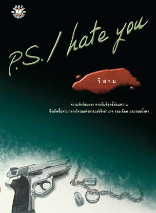 หน้าปก-ps-i-hate-you-ookbee