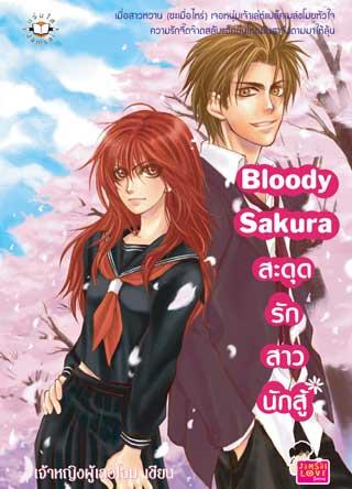 bloody-sakura-สะดุดรักสาวนักสู้-หน้าปก-ookbee