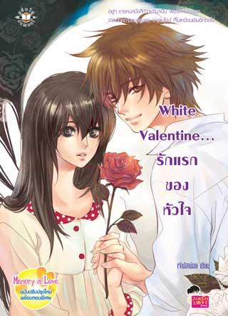 white-valentine-รักแรกของหัวใจ-หน้าปก-ookbee