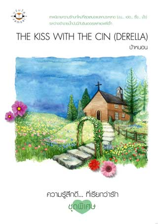 the-kiss-with-the-cin-derella-หน้าปก-ookbee