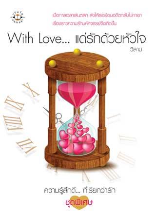 หน้าปก-with-love-แด่รักด้วยหัวใจ-ookbee