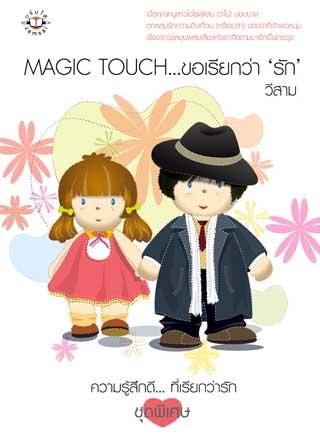หน้าปก-magic-touch-ขอเรียกว่า-รัก-ookbee