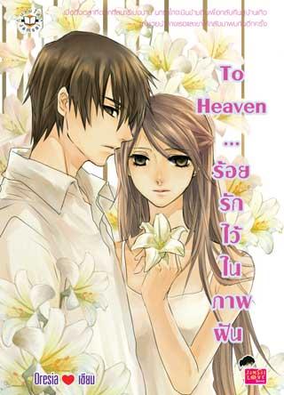 หน้าปก-to-heaven-ร้อยรักไว้ในภาพฝัน-ookbee