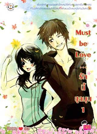 must-be-love-รักนี้ชุลมุน-1-หน้าปก-ookbee