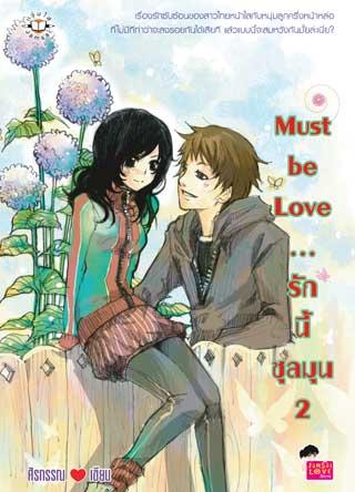 must-be-love-รักนี้ชุลมุน-2-หน้าปก-ookbee