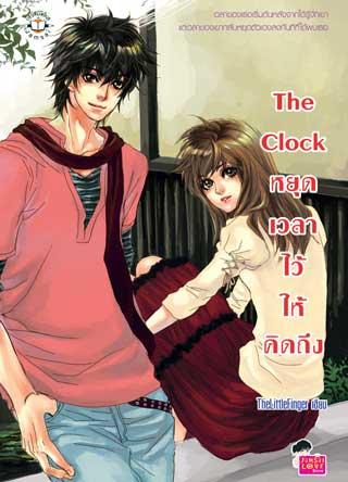 หน้าปก-the-clock-หยุดเวลาไว้ให้คิดถึง-ookbee