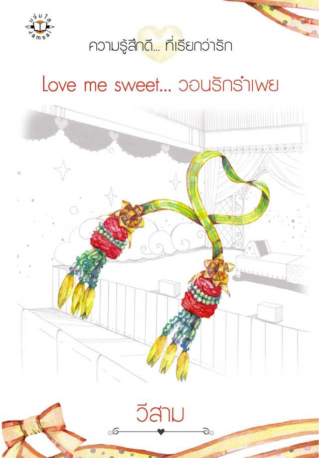 love-me-sweet-วอนรักรำเพย-หน้าปก-ookbee