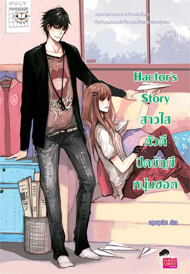 หน้าปก-hactors-story-สาวใสตัวดีปิดบัญชีหนุ่มฮอต-ookbee