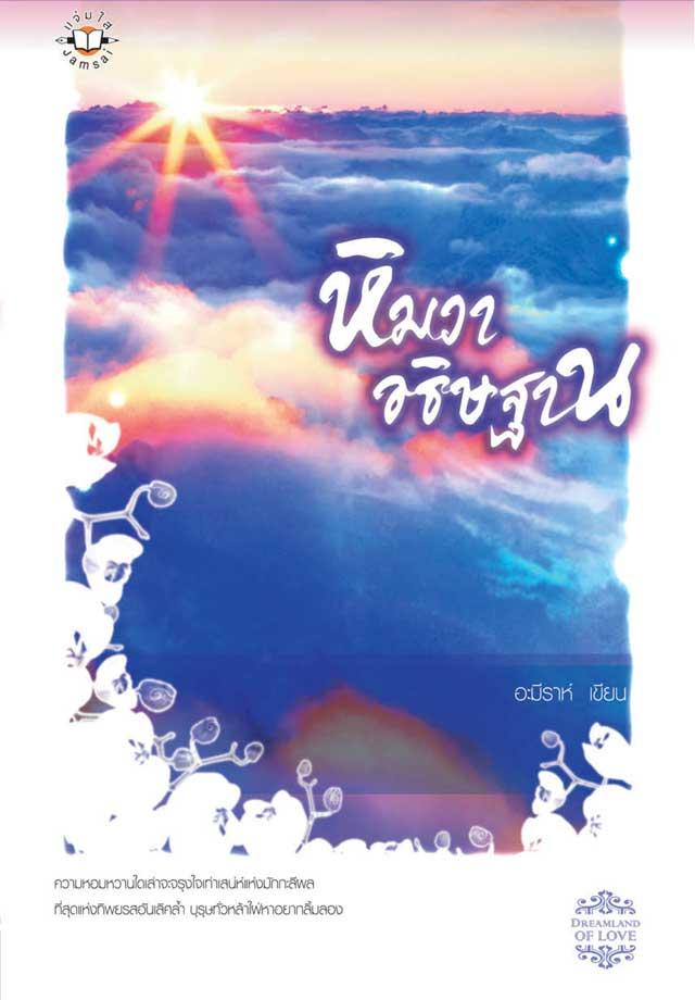หน้าปก-หิมวาอธิษฐาน-ชุด-แดนหิมพานต์-ookbee