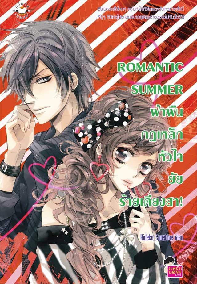 หน้าปก-romantic-summer-ฝ่าฝืนกฎเหล็กหัวใจยัยร้ายเดียงสา-ookbee