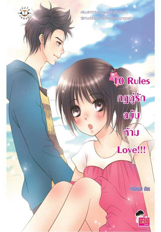 หน้าปก-10-rules-กฎคู่รักฉบับห้าม-love-ookbee