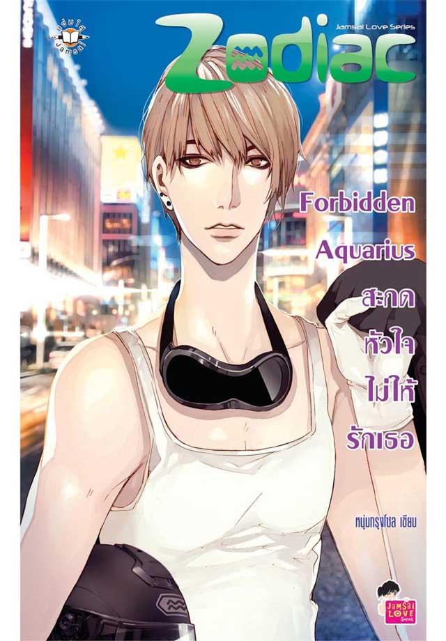 หน้าปก-forbidden-aquarius-สะกดหัวใจไม่ให้รักเธอ-ookbee