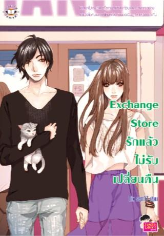 หน้าปก-exchange-store-รักแล้ว-ไม่รับเปลี่ยนคืน-ookbee