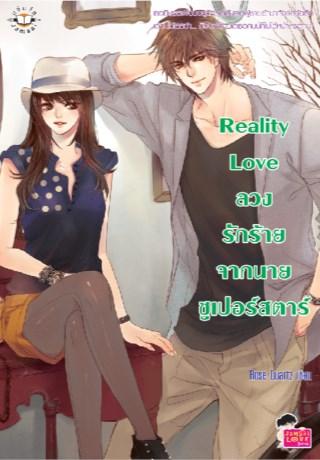 หน้าปก-reality-love-ลวงรักร้ายจากนายซูเปอร์สตาร์-ookbee